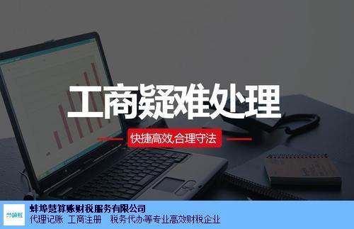 凤阳专业的注册公司代理热线,注册公司