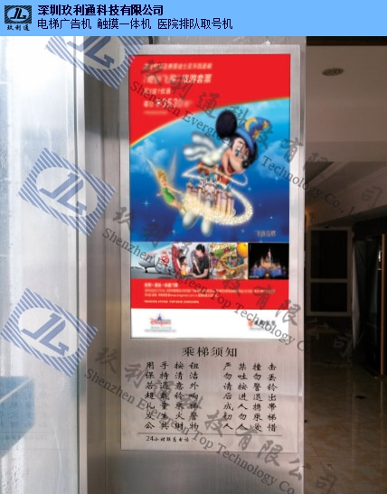 浙江呼救电话电梯广告机制造公司 深圳市玖利通供应