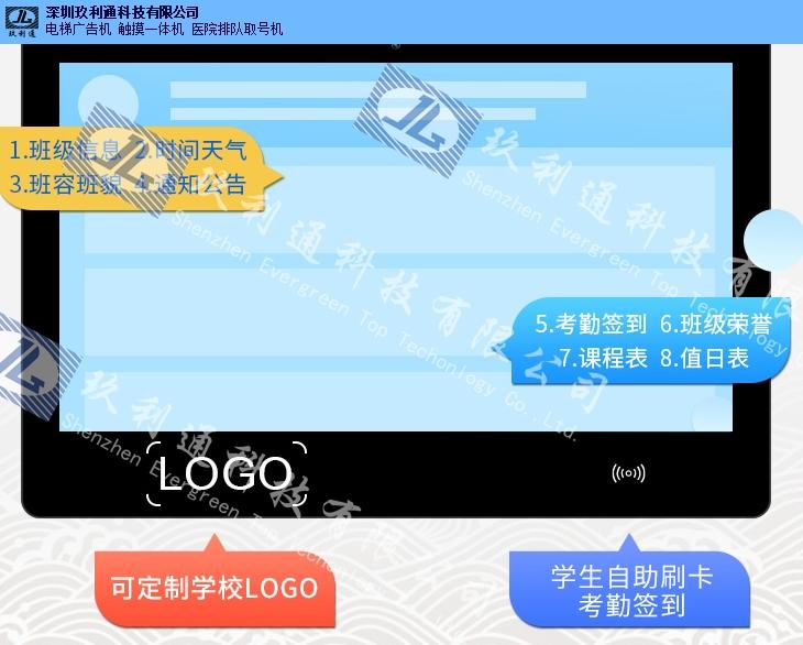 浙江21.5寸18.5寸电子班牌销售 深圳市玖利通供应