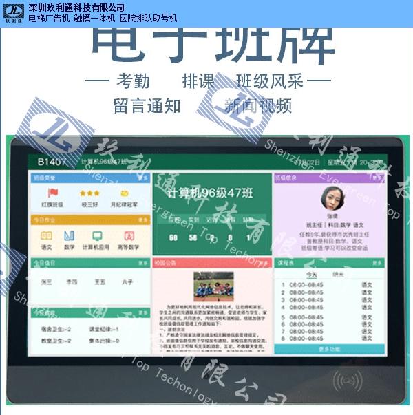 西藏21.5寸18.5寸电子班牌销售 深圳市玖利通供应