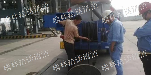 横山区大型淤泥清理联系方式「榆林市洁诺清洁服务供应」