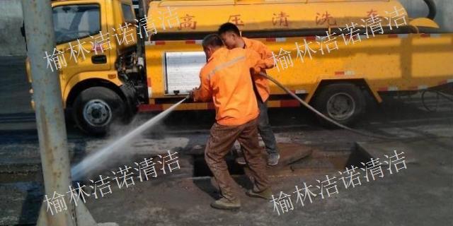 附近煤礦污水清運來電咨詢「榆林市潔諾清潔服務供應」