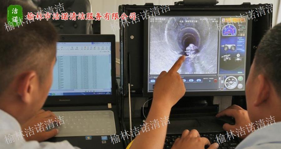 府谷化工廠CCTV管道檢測公司電話「榆林市潔諾清潔服務供應」