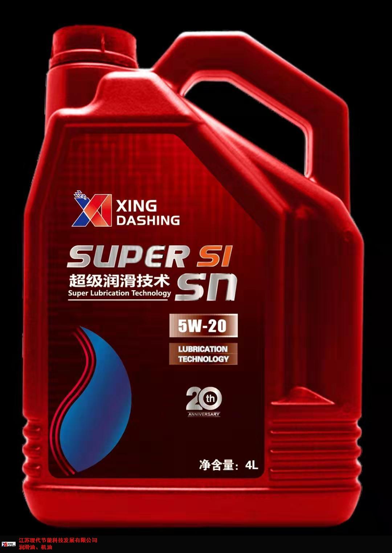 蚌埠北京现代**润滑油 欢迎来电「江苏现代节能科技供应」