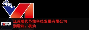 平谷区润滑油产品区分鉴别方法 服务为先 江苏现代节能科技供应