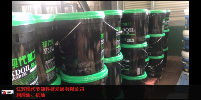 温州实惠节能润滑油 服务至上 江苏现代节能科技供应