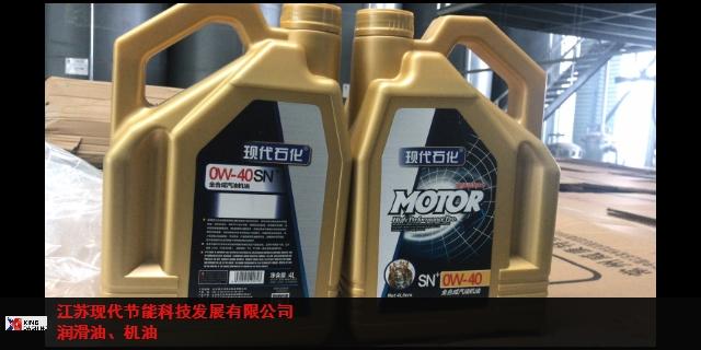新型节能润滑油联系方式 欢迎来电 江苏现代节能科技供应
