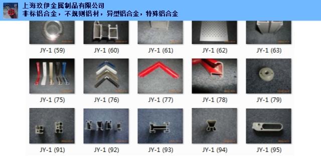 样品定做船舶装饰铝合金 非标铝型材弯管苏上海玖伊金属制品供应「上海玖伊金属制品供应」