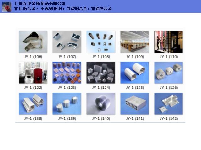 不规则 机器铝排材料6063铝型材样品加工杭州 特殊铝型材 上海玖伊金属制品供应