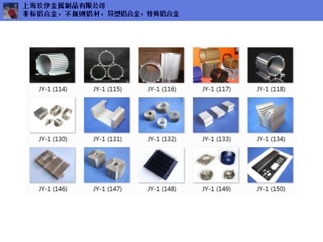 非标机器线导轨材料6063铝型材样品加工南昌 异形铝型材 上海玖伊金属制品供应