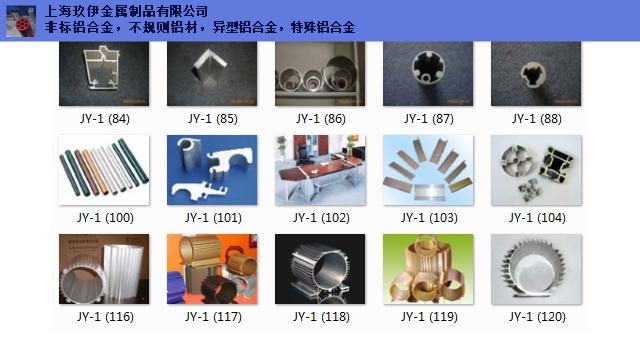 非标机器半圆管夹大截面铝制品厂家乌鲁木齐 非标铝型材 上海玖伊金属制品供应