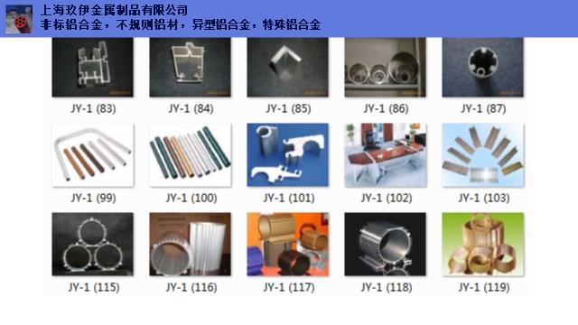 异形机器弧形封边条材料6063铝材图纸加工杭州 异型铝材 上海玖伊金属制品供应