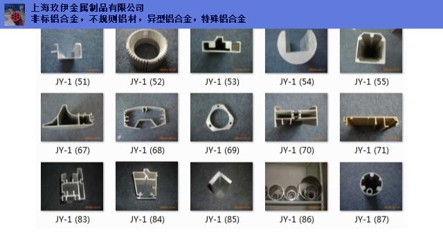 缩铝管折弯机器u槽铝扣条大截面铝型材厂兰州 特殊铝型材 上海玖伊金属制品供应