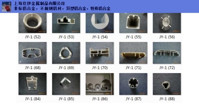 不规则 机器导轨面冲压铝型材供应商哈尔滨 上海玖伊金属制品供应 上海玖伊金属制品供应