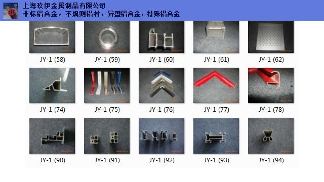 缩铝管折弯机器通孔铝排冲压铝材厂长春 特殊铝型材 上海玖伊金属制品供应