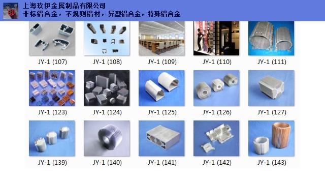 铝6005机械铝门窗 非标铝型材外罩苏州上海玖伊金属制品供应「上海玖伊金属制品供应」