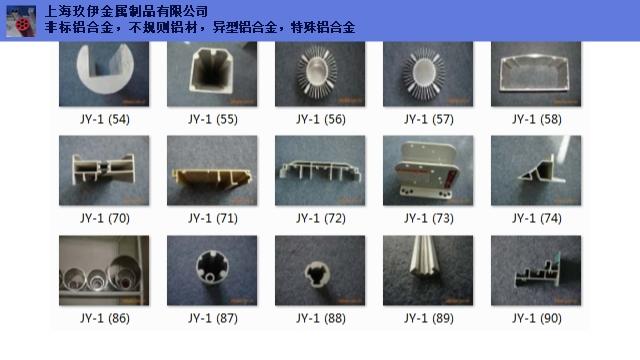 材质6061机械槽条铝型材导轨 非标铝制上海玖伊金属制品供应「上海玖伊金属制品供应」
