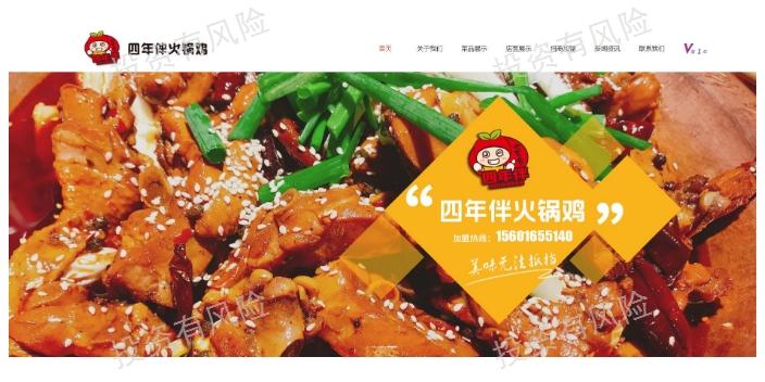 平房区火锅鸡加盟品牌