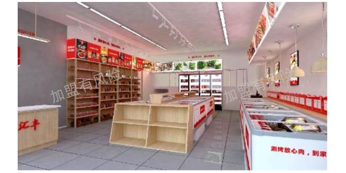 绿园区火锅超市加盟品牌