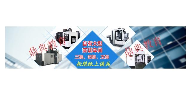 上海專業數控編程培訓 推薦咨詢「昆山鼎典模具科技供應」