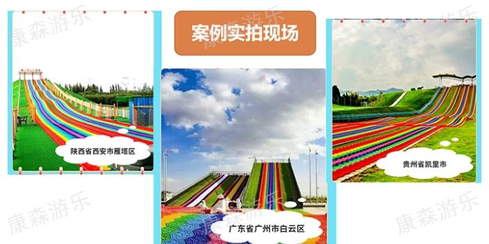 黑龙江户外景区彩虹滑道怎么制作 和谐共赢「浙江康森游乐设备供应」