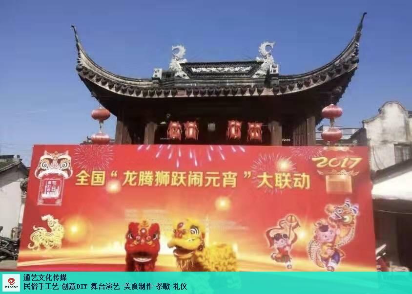 宝山区幼儿园舞龙舞狮客户至上 服务为先「昆山通艺文化传媒供应」