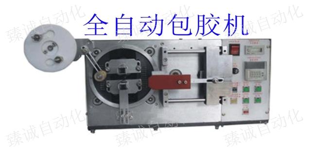青海电动包胶机欢迎咨询 深圳市臻诚自动化设备供应