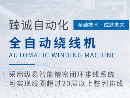 新疆口碑好绕线机多少钱 欢迎来电 深圳市臻诚自动化设备供应