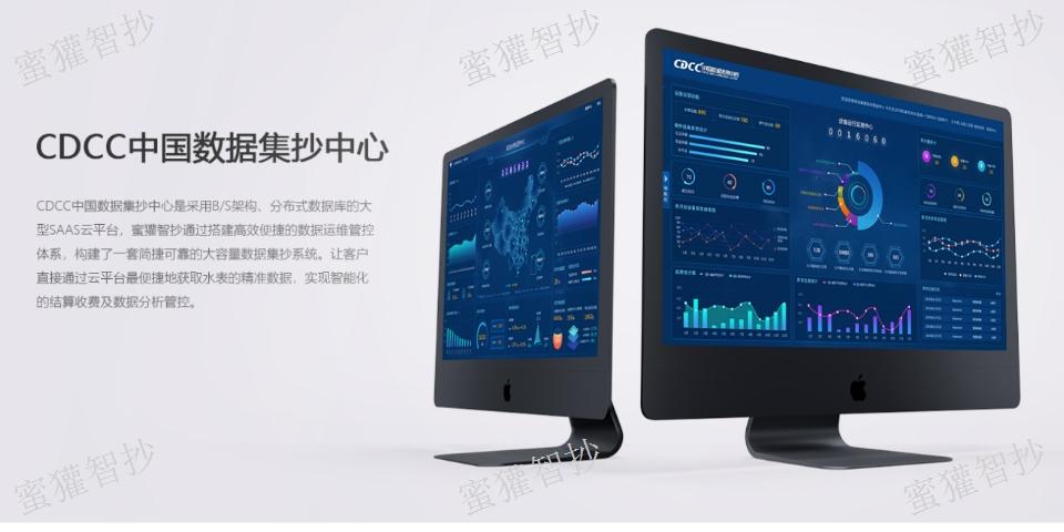 重庆水表读表器结构设计 深圳蜜獾智抄科技供应