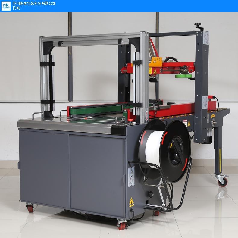 上海动力全自动打包机专卖 来电咨询 苏州脉客包装供应