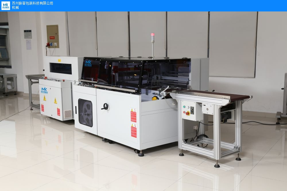 四川薄膜热收缩包装机生产商 服务至上 苏州脉客包装供应