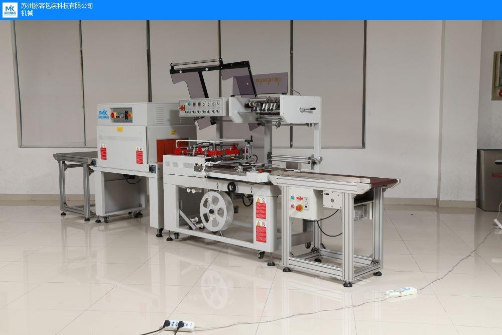 四川药盒热收缩包装机全自动 客户至上 苏州脉客包装供应