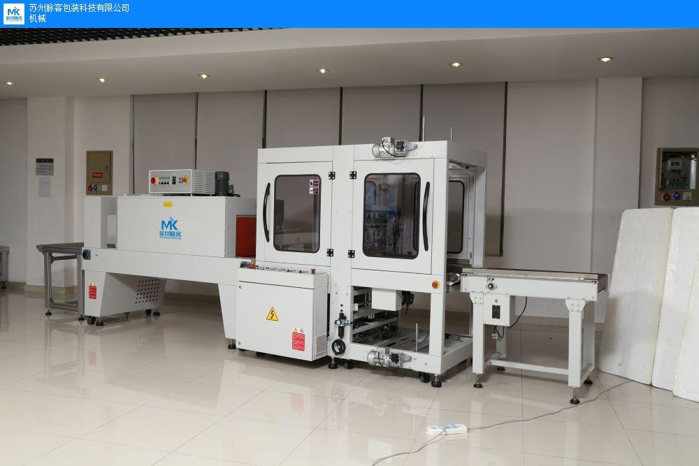四川自动热收缩包装机 来电咨询 苏州脉客包装供应