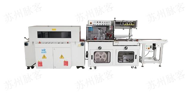 上海衣服架全自动热封机厂家价格 欢迎咨询 苏州脉客包装供应