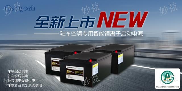 广西车载启动电源寿命,启动电源