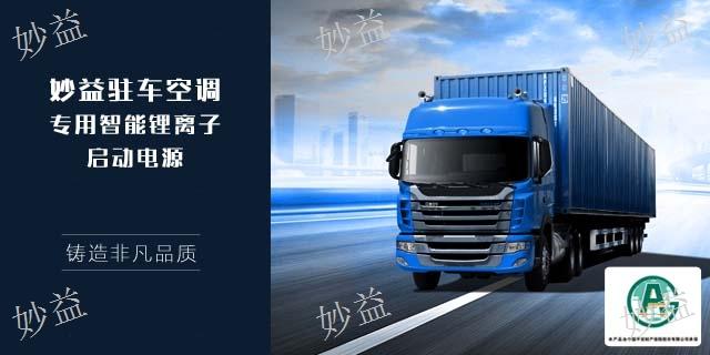 河南苏州妙益驻车空调**智能锂离子启动电源加盟