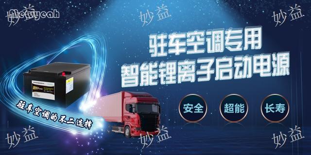 貴州蘇州妙益駐車空調**智能鋰離子啟動電源加盟 服務為先「蘇州妙益科技供應」