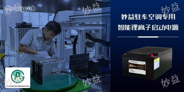 湖南蘇州妙益駐車空調專用智能鋰離子啟動電源廠家「蘇州妙益科技供應」