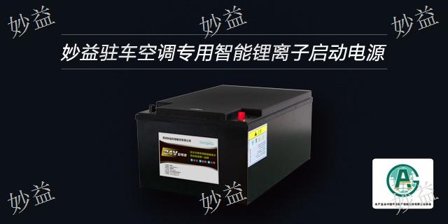 河北妙益科技5S智能锂电池安全吗