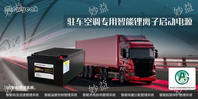杭州商用车专用锂离子启动电池批发「苏州妙益科技供应」