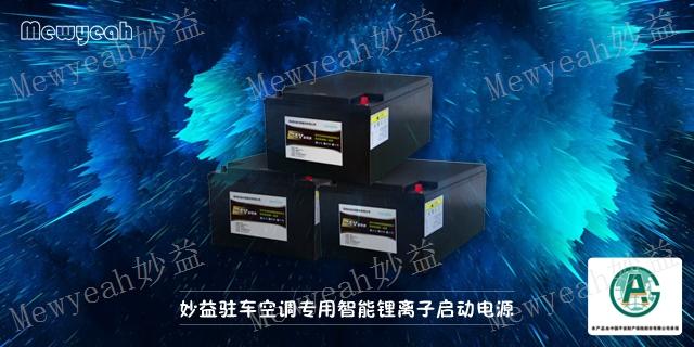 广西智能驻车空调锂离子电池好不好「苏州妙益科技供应」