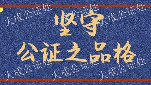 新疆提存公证处 江西省南昌市大成公证供应「江西省南昌市大成公证供应」