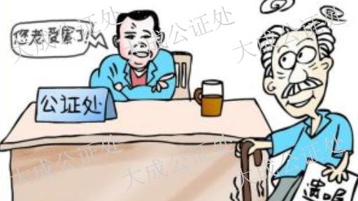 进贤继承公证线上办证 欢迎来电 江西省南昌市大成公证供应