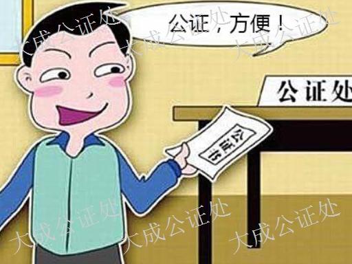 贛州辦理公證咨詢 有口皆碑 江西省南昌市大成公證供應