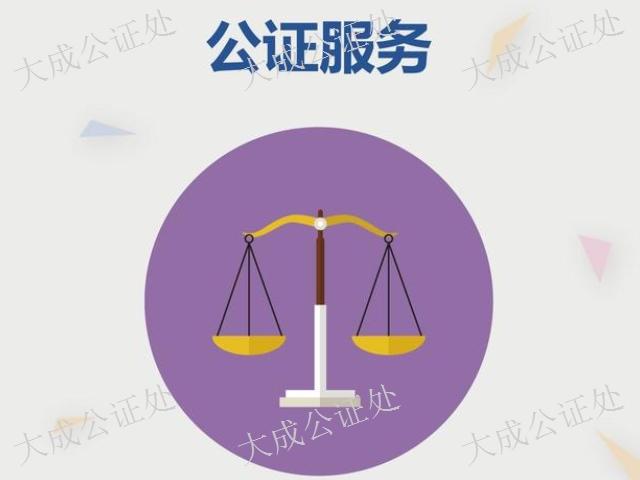天津出国认证委托,委托