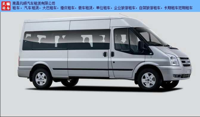 吉安正规租车服务 真诚推荐 南昌风顺汽车租赁供应