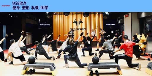 西湖区私教健身课程排名 诚信经营「锐铂健身馆供应」