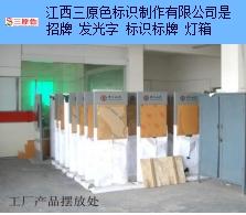 龙岩道路标牌制作公司 江西三原色标识制作供应「江西三原色标识制作供应」