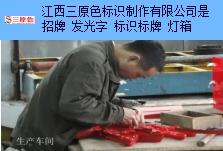 赣州医院标识制作费用 诚信互利 江西三原色标识制作供应
