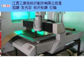 仓山区灯箱制作公司 创造辉煌 江西三原色标识制作供应